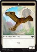 【FOIL】鳥/Bird [MH1-JPT]
