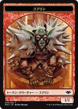 画像1: 【FOIL】ゴブリン/Goblin [MH1-JPT]