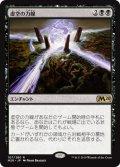虚空の力線/Leyline of the Void [M20-JPR]