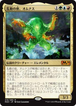 画像1: 【FOIL】乱動の座、オムナス/Omnath, Locus of the Roil [M20-JPM]
