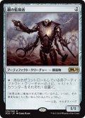 鋼の監視者/Steel Overseer [M20-JPR]