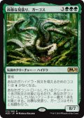【FOIL】凶暴な見張り、ガーゴス/Gargos, Vicious Watcher [M20-JPR]