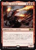 炎の大口、ドラクセス/Drakuseth, Maw of Flames [M20-JPR]