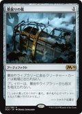 墓掘りの檻/Grafdigger's Cage [M20-JPR]