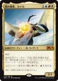 風の憤怒、カイカ/Kykar, Wind's Fury [M20-JPM]