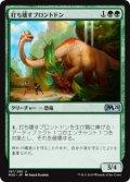 打ち壊すブロントドン/Thrashing Brontodon [M20-JPU]