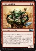 【FOIL】ゴブリンの首謀者/Goblin Ringleader [M20-JPU]