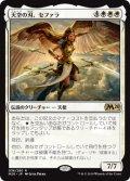 【FOIL】天空の刃、セファラ/Sephara, Sky's Blade [M20-JPR]