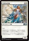 生命力の天使/Angel of Vitality [M20-JPU]
