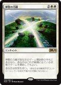 神聖の力線/Leyline of Sanctity [M20-JPR]