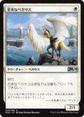 忠実なペガサス/Loyal Pegasus [M20-JPU]