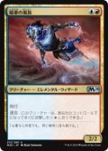 稲妻の嵐族/Lightning Stormkin [M20-JPU]