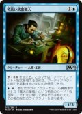 【FOIL】名高い武器職人/Renowned Weaponsmith [M20-JPU]