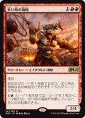 光り角の海賊/Glint-Horn Buccaneer  [M20-JPR]