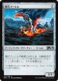 【FOIL】隕石ゴーレム/Meteor Golem [M20-JPU]