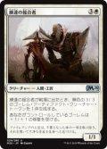 【FOIL】練達の接合者/Master Splicer [M20-JPU]
