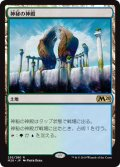【FOIL】神秘の神殿/Temple of Mystery [M20-JPR]