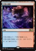 【FOIL】天啓の神殿/Temple of Epiphany [M20-JPR]