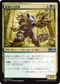 【FOIL】鉄根の大将軍/Ironroot Warlord [M20-JPU]