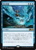 【FOIL】涙の氾濫/Flood of Tears [M20-JPR]
