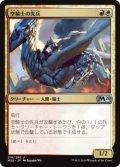 【FOIL】空騎士の先兵/Skyknight Vanguard [M20-JPU]