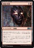 【FOIL】供犠の仮面/Mask of Immolation [M20-JPU]