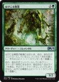 【FOIL】はびこる精霊/Overgrowth Elemental [M20-JPU]