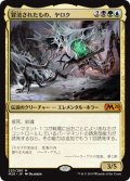 冒涜されたもの、ヤロク/Yarok, the Desecrated [M20-JPM]