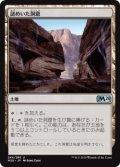 謎めいた洞窟/Cryptic Caves [M20-JPU]