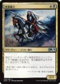 【FOIL】死体騎士/Corpse Knight [M20-JPU]