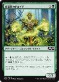 枝葉族のドルイド/Leafkin Druid [M20-JPC]