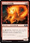 チャンドラの火炎猫/Chandra's Embercat [M20-JPC]