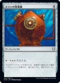 スランの発電機/Thran Dynamo [C19-JPU]
