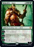 原初の狩人、ガラク/Garruk, Primal Hunter [C19-JPM]
