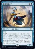 層雲の踊り手/Stratus Dancer [C19-JPR]