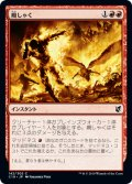 癇しゃく/Fiery Temper [C19-JPC]