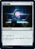太陽の指輪/Sol Ring [C19-JPU]