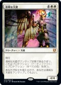 清純な天使/Pristine Angel [C19-JPM]