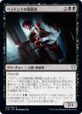 ベラドンナの暗殺者/Nightshade Assassin [C19-JPU]