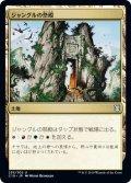 ジャングルの祭殿/Jungle Shrine [C19-JPU]