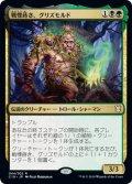 戦慄蒔き、グリズモルド/Grismold, the Dreadsower [C19-JPR]