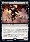 悪意の魔神/Archfiend of Spite [C19-JPR]
