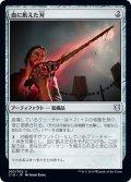 血に飢えた刃/Bloodthirsty Blade [C19-JPU]