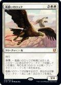 風番いのロック/Wingmate Roc [C19-JPM]