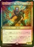 【FOIL】プレデターの艦長、グレヴェン/Greven, Predator Captain [C19-JPM]