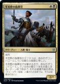 【FOIL】冬荒野の指揮官/Wintermoor Commander [ELD-JPU]