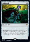 魔術遠眼鏡/Sorcerous Spyglass [ELD-JPR]