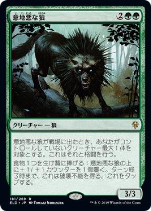 画像1: 【FOIL】意地悪な狼/Wicked Wolf [ELD-JPR]