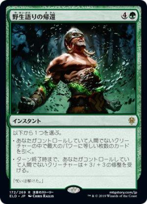 画像1: 【FOIL】野生語りの帰還/Return of the Wildspeaker [ELD-JPR]