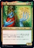 【FOIL】太っ腹、グラングリー/Grumgully, the Generous [ELD-JPU]